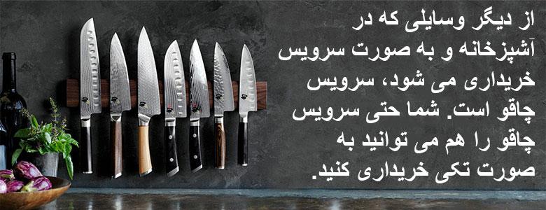 خرید چاقو بصورت تکی بجای خرید یک سرویس چاقو
